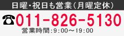 札幌エアコンセンター電話受付について